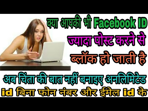 How to create Unlimited Facebook ID Without Email & Mobile Number ||  ITG
