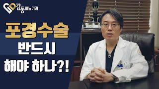 [수원 비뇨기과] 포경 수술을해야할까요?