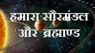 Our Solar system & Universe in hindi  हमारा सौरमंडल और  ब्रह्माण्ड