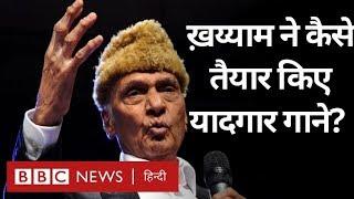 Khayyam को नए दौर के Music से क्या शिक़ायत थी? (BBC Hindi)