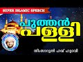 Simsarul Haq Hudavi New 2016 Latest Islamic Speech In Malaya