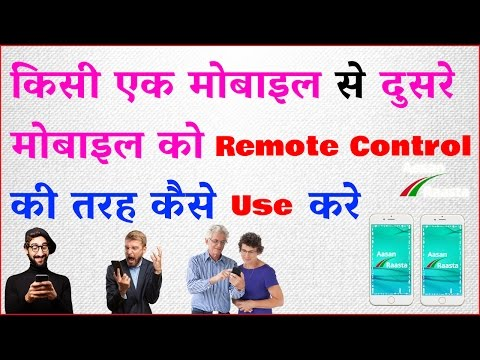 How To Remotely Access a Android Mobile | Mobile Screen Share, Between Phone to Phone Explained
