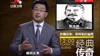 20150903 经典传奇  苏德战争 希特勒的骗局