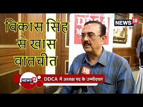 DDCA Election: विकास सिंह से खास बातचीत