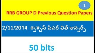 RRB Group D solved question paper in telugu held on 2/11/2014