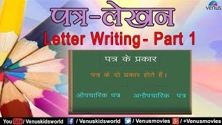 Revision 8 Letter Writing Hindi Music Jinni