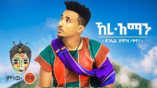 Ethiopian Music : Daniel Demoz ዳንኤል ደሞዝ (ኸረ አማን) - New Ethiopian Music 2021(Official Video)