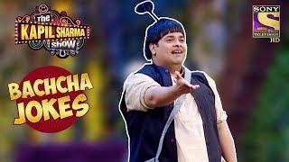 Bachcha's LPG Subsidy | Bachcha Yadav Jokes | The Kapil Sharma Show