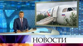 Download Выпуск новостей в 18:00 от 15.08.2019 Video