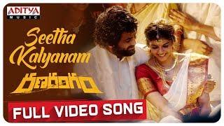 Seetha Kalyanam Full Video Song   Ranarangam Video Songs   Sharwanand, Kalyani Priyadarshan