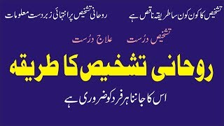 Rohani Amraaz Ki Tashkhees Ka Tareeqa (روحانی امراض کی تشخیص کاطریقہ)Video 25. Marfat Tv