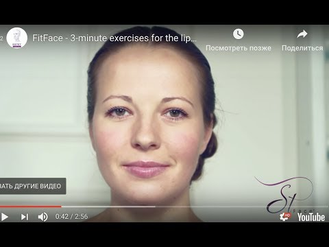 FitFace - 3-minute exercises for the lips and cheeks. FitFace - 3-минутная гимнастика для губ и щек