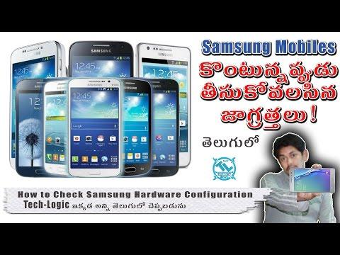 How to Check Samsung Mobiles Hardware Configuration || తెలుగులో || Tech-logic ||