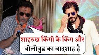 'Shahrukh Khan king go ka king aur Bollywood Ka Badshah Hai' Says Jackie Shroff | See Full Video