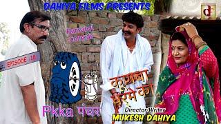 KUNBA DHARME KA || EPISODE : 18 Pkka पंचर || Haryanvi Superhit Comedy || DAHIYA FILMS