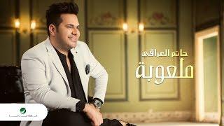 Hatem Aliraqi ... Malooba - Lyrics Video | حاتم العراقي ...  ملعوبة  - بالكلمات