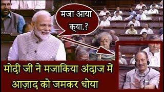 पीएम मोदी ने गुलाम नबी आजाद की मजाकिया अंदाज में बुरी तरह मौज ले ली राज्यसभा में ! PM in Rajya Sabha