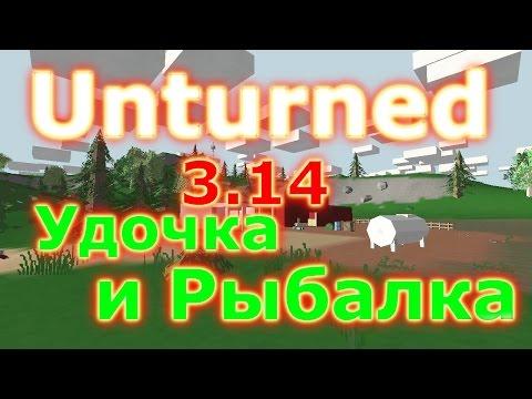 Unturned 3.14 Как сделать Удочку и словить Рыбу (гайд) (рецепт крафта)