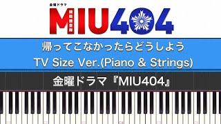 ドラマ『MIU404』サントラ ピアノ&ストリングスカバー(Piano & Strings Cover)