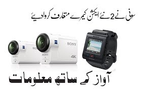Sony 2 New Action Camera Introduction:Introducing Sony Action Cam:Sg Info 2017