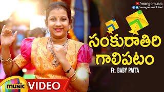 Sankranthi Special Song 2019 | Sankuratiri Galipatam Video Song | Olammo Orayyo Fame Baby Paata