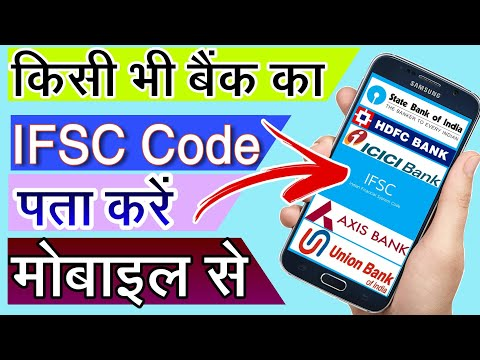 How to Find Bank IFSC CODE 2018 in hindi
