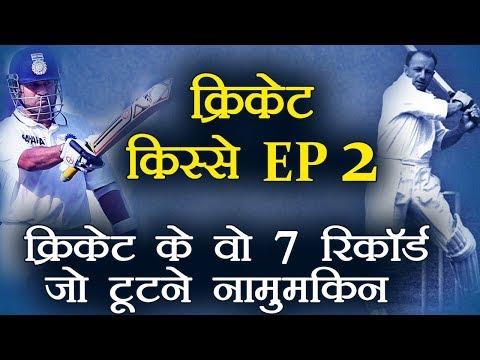 Cricket किस्से EP2 : 7 Cricket Records that are impossible to BREAK | वनइंडिया हिंदी