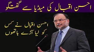 Interior Minister Ahsan Iqbal Media Talk | 19 November 2017 | Neo News