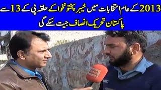 khyber Pakhtoon Khwa Kay Halqa PK-13 Say PTI Jeet Sakay Gi - Headlines - Dunya News