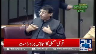 Amin ul Haq Address in National Assembly | 17 Dec 2018 | 24 News HD