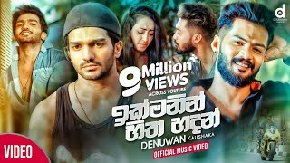 Ikmanin Hitha Hadan - Denuwan Kaushaka Official Music Video (2020) | Sinhala New Songs | Aluth Sindu