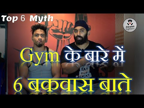 Top 6 Myth Related To Gym | ऐसी बातों पर कभी विश्वास न करे  | Fitness Fighters