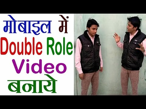 [Hindi] How to Make Double Role Video in Mobile in Hindi