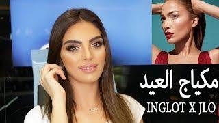 #x202b;عملت مكياج العيد بالتعاون مع انجلوت  | Eid Makeup Look Using Inglot X Jennifer Lopez#x202c;lrm;