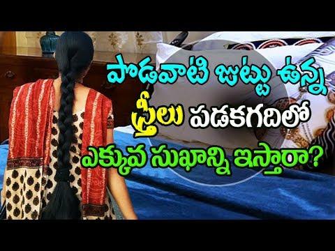 Why Men Are Attracted To Long Hair Women in Bed Room | Long Hair Tips in Telugu | Top Telugu TV