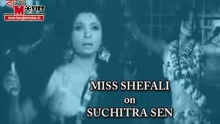 মিস শেফালির গোপন জবানবন্দি  Miss Shefali on Unknown Suchitra Sen