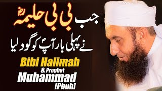 Bibi Halimah & Prophet Muhammd (pbuh) - Maulana Tariq Jameel Latest Bayan 10 November 2019
