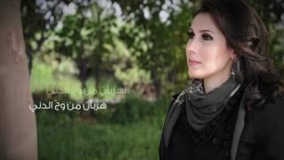 Lara Elayyan – Taht Elsheti لارا عليّان – تحت الشتي