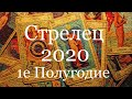 Стрелец Таро прогноз на 1 е Полугодие 2020 Года Tarot Horoscope 塔罗牌星座