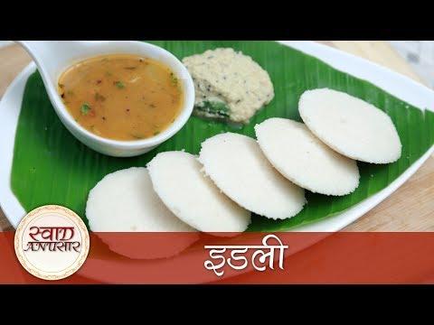 Idli - इडली - South Indian Breakfast Recipe | Easy To Make Recipe