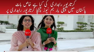 Tooba Saadia from Hum News explore Kartarpur gurdwara in Pakistan | First time on Media | Hum News