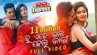 Tu Ete Bhala Helu Kahin ତୁ ଏତେ ଭଲ ହେଲୁ କାଇଁ | Love Express I Swaraj & Sunmeera | Sidharth Music