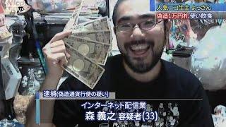 【衝撃】ニコ生「よっさん」偽札使用で逮捕!?