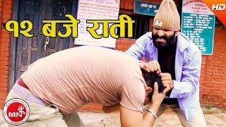 New Nepali Comedy Song | 12 Baje Rati - Raja Rajendra Dhanadi & Laxmi Devkota Ft.Surbir Pandit/Suraj
