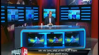 #x202b;مع شوبير - محامي تركي آل الشيخ يحذر الاهلي : «غرامة الانسحاب من البطولة العربية 2 مليون دولار»#x202c;lrm;