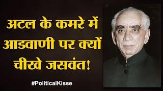Atal के मंत्री Jaswant Singh को Parvez Musharraf ने कैसे धोखा दिया | Political Qissa | The Lallantop