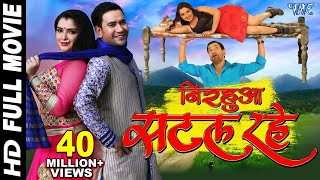 NIRAHUA SATAL RAHE - Superhit Full Bhojpuri Movie - Dinesh Lal Yadav