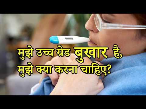 मुझे  उच्च ग्रेड बुखार है, मुझे क्या करना चाहिए? - डॉ. ब्रिज मोहन मक्कर