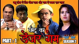 CHOTU KA DANGER GAME 1I छोटू का डेंजर गेम 1| Khandesh Hindi Comedy | Chotu Dada Comedy Video