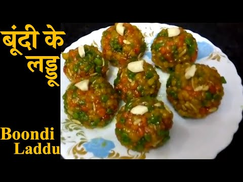 How to make motichoor ladoo in hindi at home|festival special|easy to make BOONDI ladoo